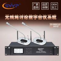 SYYP思音  纯讨论无线手拉手数字会议话筒 鹅颈麦克风 SY-M6010
