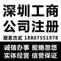 深圳公司注册工商注册企业店铺注册代办营业执照注册公司