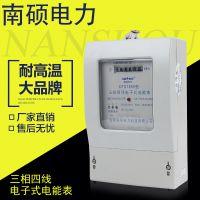 低价批发DTS1886型三相电子式有功电能表三相四线电子式电能表