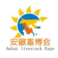 2017第四届安徽(合肥)国际畜牧业博览会