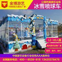 游乐场儿童游乐设备 新款欢乐喷球车游乐设备 欢乐喷球车游乐设施