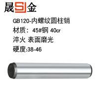 内螺纹圆柱销GB120现货供应