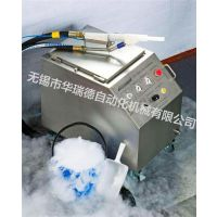 干冰清洗机供应商_安徽干冰清洗机_无锡华瑞德自动化机械