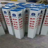 山东供水管道标志桩 玻璃钢燃气标志桩厂家