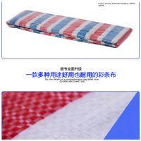 北京防水帆布-施工专用彩条布-防水防尘布