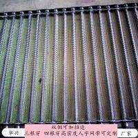 饼干输送网带定制 山东乾德生产人字形食品网带 304不锈钢安全放心