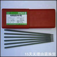 供应北京金威G207不锈钢焊条E410-15是Cr13型不锈钢电焊条 正品