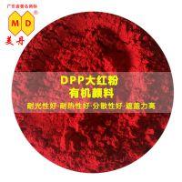 北京DPP大红色粉批发 油漆涂料塑胶颜料红254 黄相pigment现货