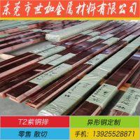 国标t1 t2 t3紫铜排 紫铜板加工  镀锡c1100红铜排定制 零切 零卖