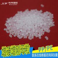 厂家直销PP增刚母粒产品定型专用母粒PP成核母粒防缩水母粒透明级