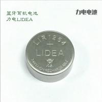 LIR1254蓝牙耳机充电电池深圳力电电池