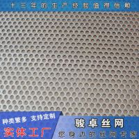 冲孔网销售厂家 镀锌冲孔网 六角型建筑网孔板量大从优