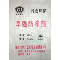 永福高和厂家直销早强防冻剂25kg/袋价格优惠