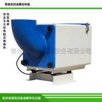 四方区低价供应放电加工机配套油雾回收器 智能高效 安装方便