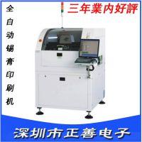 正思视觉 全自动锡膏丝印机ZS-1008 smt锡膏钢网印刷机