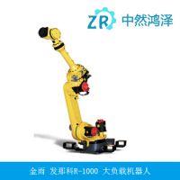 江阴中然鸿泽发那科R-1000大负载机器人
