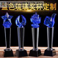 蓝色水晶琉璃配件奖杯,无锡企业活动奖品,无锡哪里批发奖杯