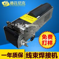 德召尼克超声波线束焊接机汽车摩托车线束焊接铜铝线熔接