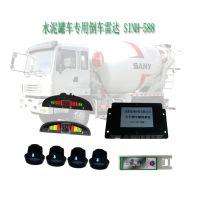 水泥罐车专用倒车雷达、新鸿588水泥车倒车雷达防撞系统