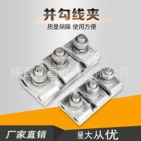 厂家直销异形并勾设备接线铜铝复合设备线夹