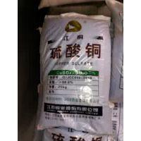 现货供应硫酸铜 农业杀菌 消毒游泳池专用工业级硫酸铜 江铜现货