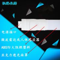 海荧照明定做人体感应雷达感应T8 t8led日光灯管 led一体灯 单端输入led灯管楼道专用