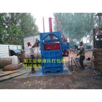 鸿运YD-30立式废纸打包机批发 双缸废纸箱打包机厂家定做