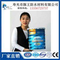 厂家直销豚王LT-151复合硅防水涂料