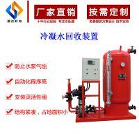 厂家定制蒸汽冷凝水回收装置 凝结水回收设备 闭式冷凝水回收器