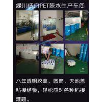 山东PETG热收缩膜胶水生产厂家品牌绿川胶粘剂公司