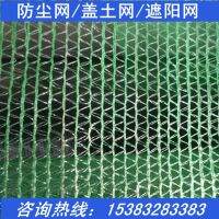 河南郑州现货1.5针盖土网 绿色防尘网 工地盖土网 质量保证