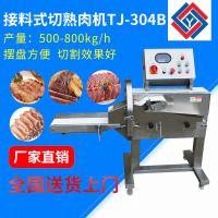 广州广西四川熟食腊肉切片机 熟牛肉切片机 切五花肉片机 TJ-304B