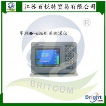 带海图 快速定位GPS多功能探鱼器 船用华润HR-689