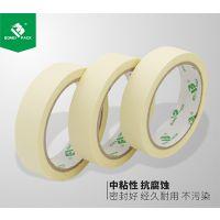 汽车家具器件表面的高温烤漆遮蔽保护黄色色美纹纸胶带