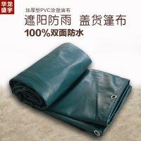 华龙盛宇批发定做防水布pvc三防篷布货车油布
