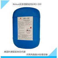 进口科诺LRO-150缓蚀电厂阻垢剂 河南水处理厂家总代理