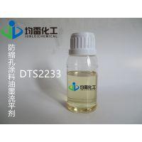 涂料油墨流平剂 均雷水性聚氨酯涂料流平剂