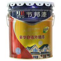 外墙工程漆-广东乳胶漆-节邦牌优质外墙工程漆