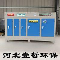 壹哲YZ-5000uv光氧催化等离子废气净化器废气处理设备除臭设备