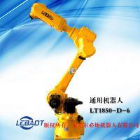 尔必地通用型机器人LT1850-D-6
