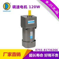东川120W交流调速/定速/齿轮减速电机可逆220V380V直销变速马达