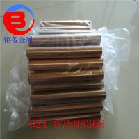 C17500铍铜是什么材质 C17500铍钴铜棒 板价格