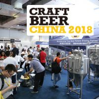 2018中国国际精酿啤酒会议暨展览会(CBCE )