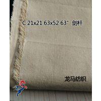 纯棉口袋布全棉面袋坯布C 21X21 60X60 63