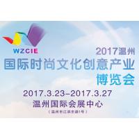 2017温州国际时尚文化创意产业博览会(简称