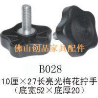 塑料家具配件韩式新古典6厘x35长灰色ABS梅花拧手