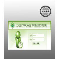 青岛和诚自主研发微型空气站软件空气质量监测系统管理软件