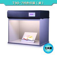 TILO天友利T90-7影像照明箱手机安防车载可视电话对讲机摄像头可调光光源箱