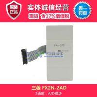 三菱PLC FX2N-2AD型模拟量输入模块 2通道 A/D模块,含17%增值税