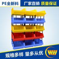 批发全新HDPE料原各类可组合式斜口箱塑料零件盒五金工具用塑胶盒